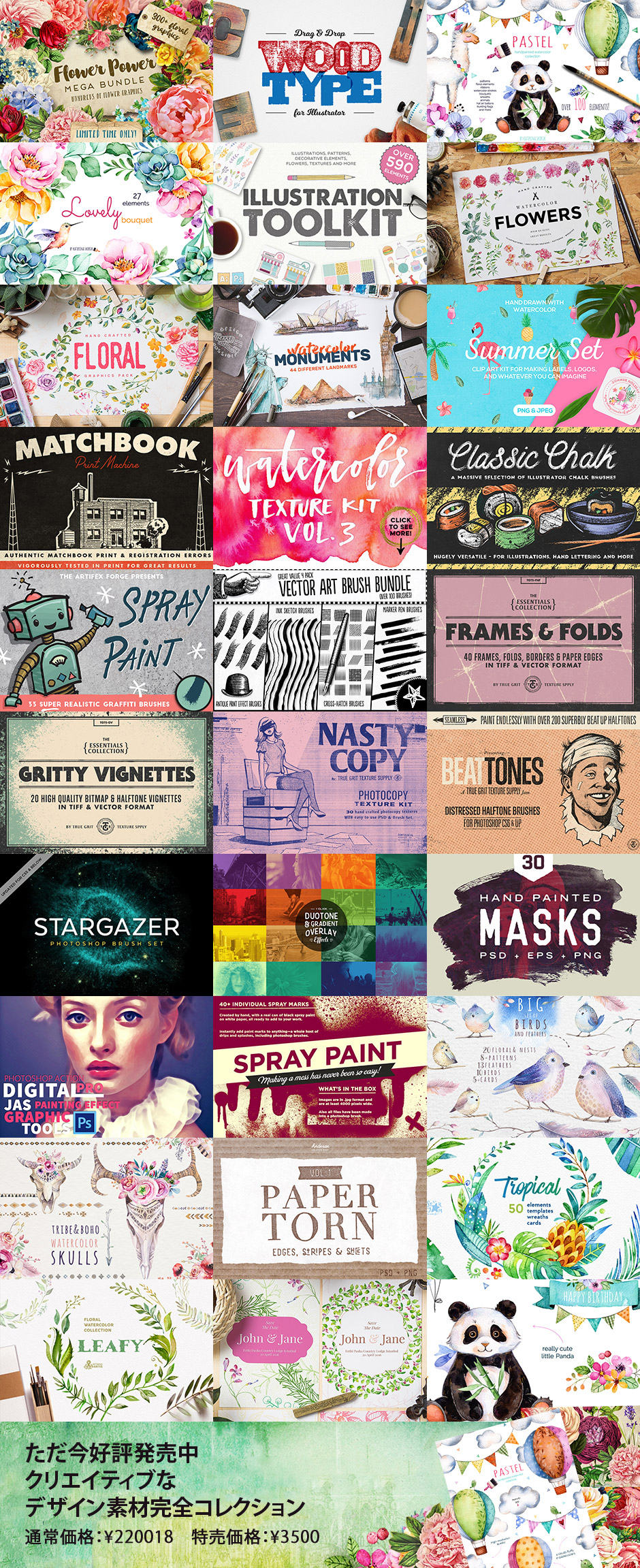 The Ultimate Artistic Design Bundle