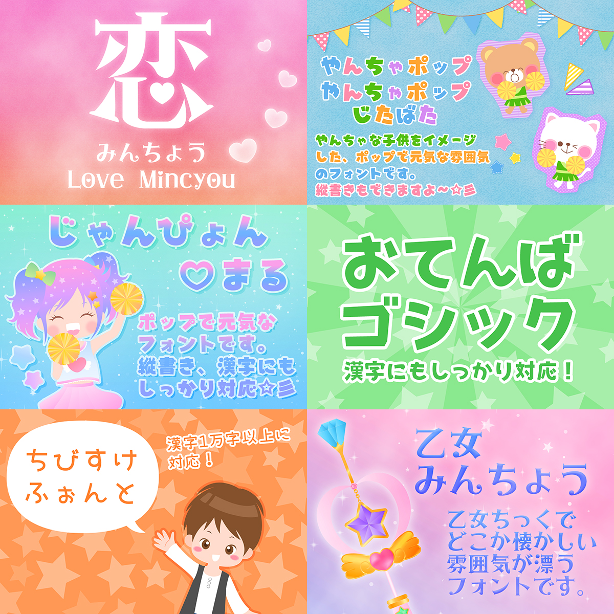 The Cute Japanese Pop Font Bundle