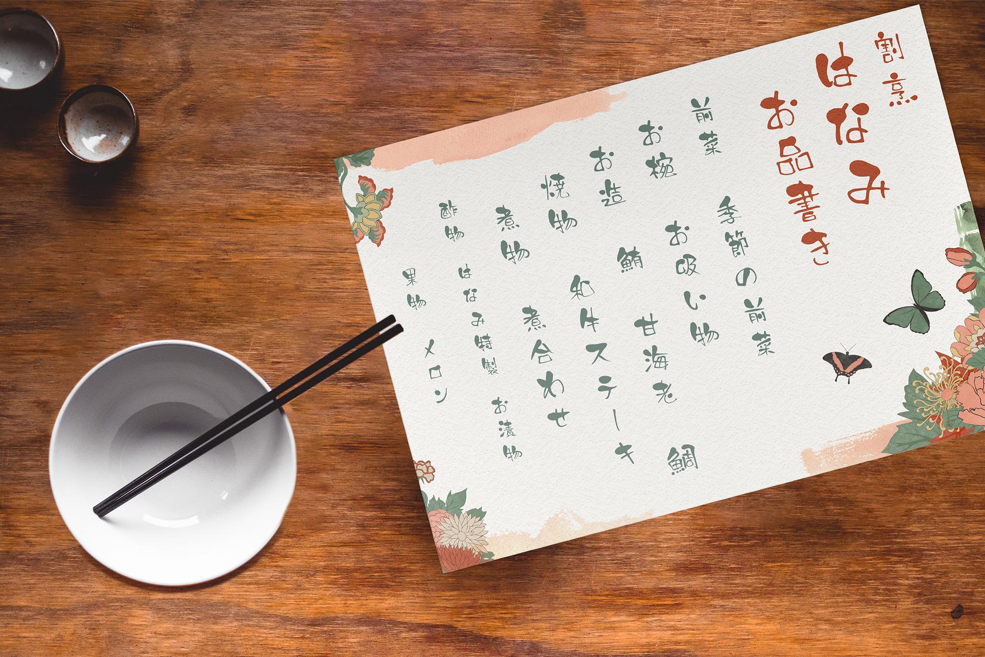 花便り!雅な筆文字・和風イラスト選