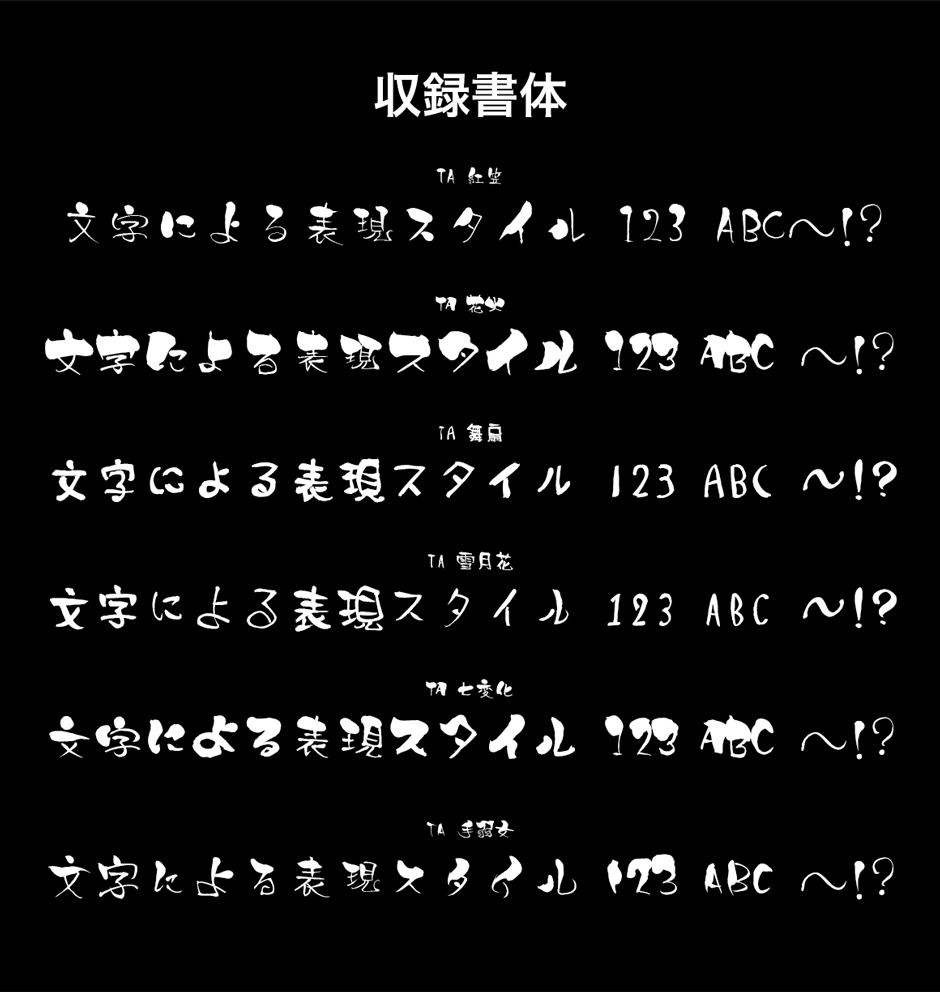 あっぱれ!伝統デザイン筆文字・イラスト大全集