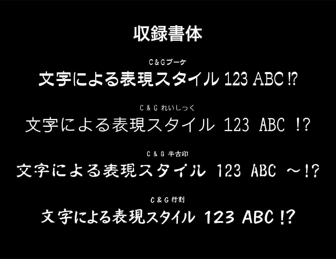 テーマパークみたいな楽しい日本語フォント集