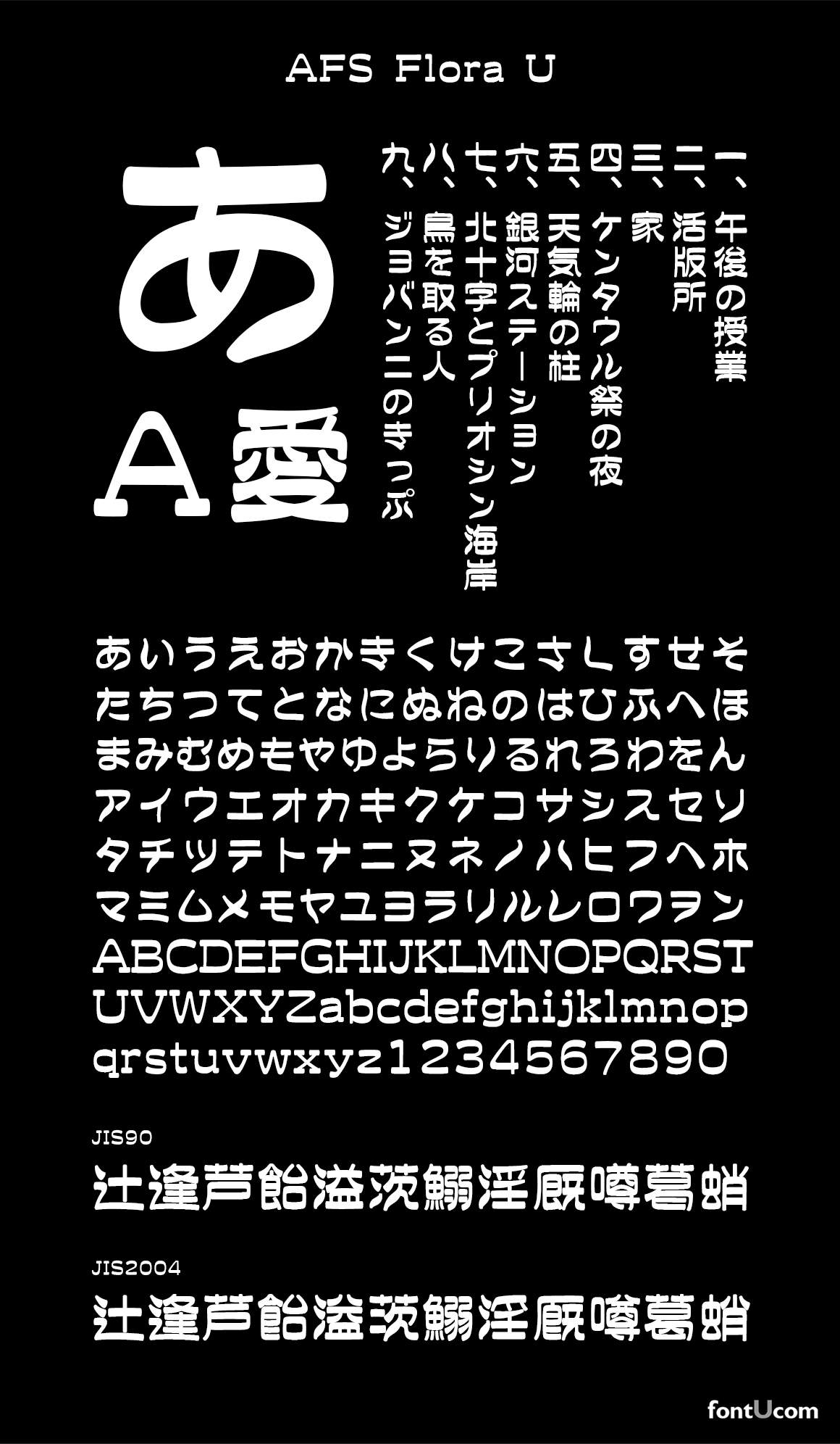 いとをかし!和風デザインフォント・筆文字集