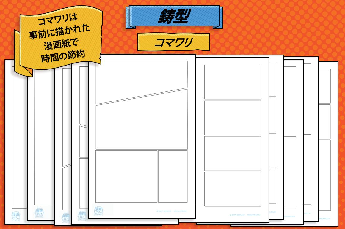 漫画家・デジ絵師の道具箱!クリエイティブ素材集